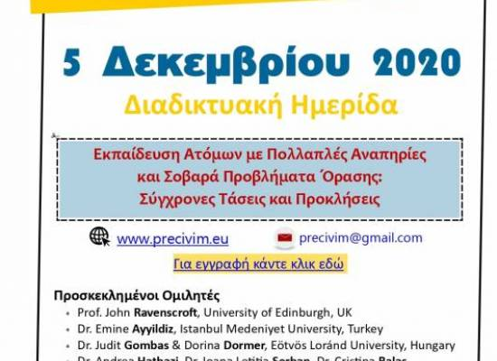 Διαδικτυακή Ημερίδα με διεθνή συμμετοχή Education of people with multiple disabilities and visual impairment: Contemporary trends and challenges