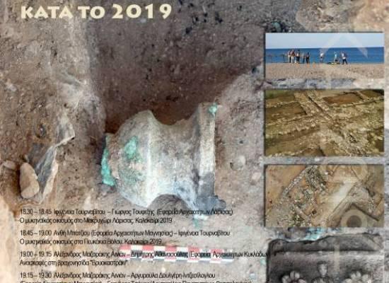 """ΙΑΚΑ """"Το Έργον Του Τομέα Αρχαιολογίας Κατά Το 2019"""""""
